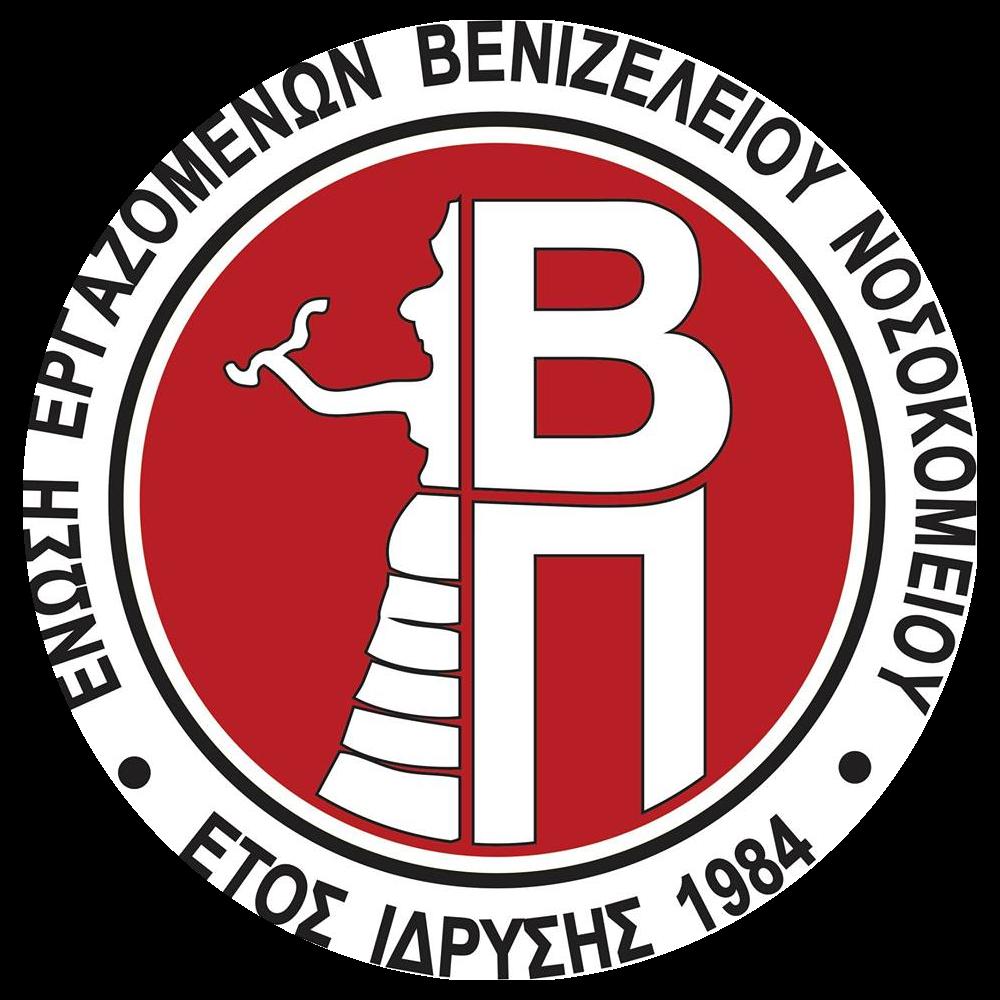 Ένωση Εργαζομένων Βενιζελείου Νοσοκομείου